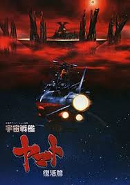 Space Battleship Yamato Resurrection