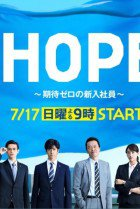 Hope ~ Preaired Sp