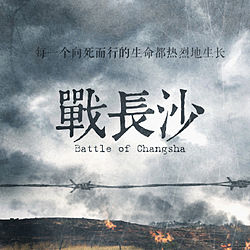 The Great Fire And First Battle Of Changsha