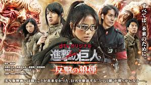Attack On Titan Hangeki No Noroshi