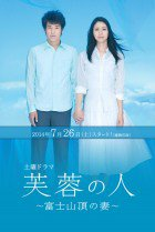 Fuyou No Hito (people Of Fuyou ~wife Of Mt Fuji)