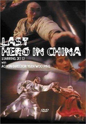 Last Hero Of China