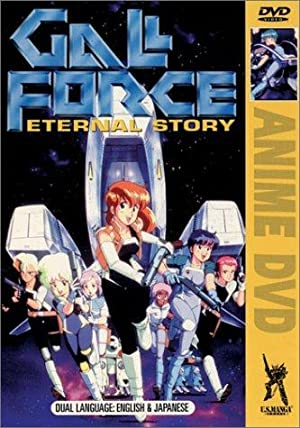 Gall Force 1: Eternal Story (sub)