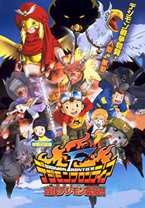 Digimon Frontier: Island Of The Lost Digimon