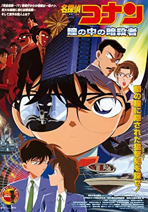 Detective Conan Movie 04: Captured In Her Eyes (dub)