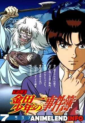 Young Kindaichi's Casebook