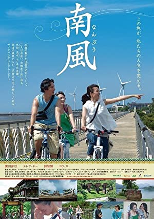 Southern Wind (2014)