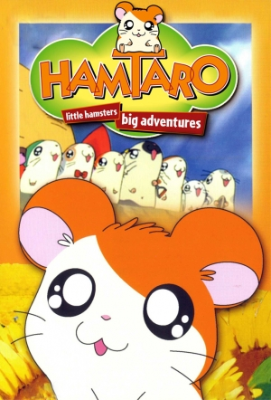 Hamtaro Movie