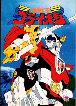Lion Force Voltron: Season 1