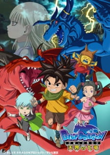 Blue Dragon: The Seven Dragons Of The Heavens