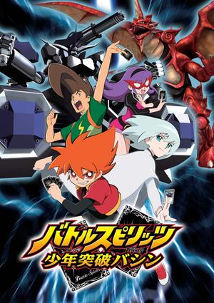 Battle Spirits: Shounen Toppa Bashin