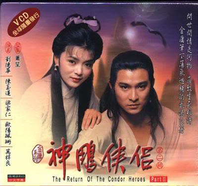 The Return Of The Condor Heroes (1983)