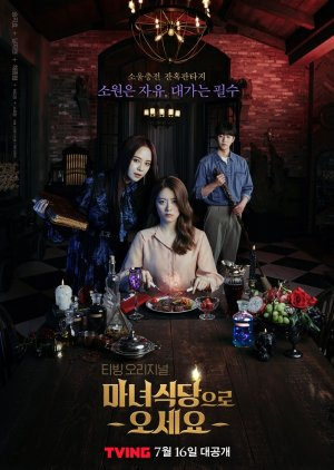 The Witch's Diner (2021)