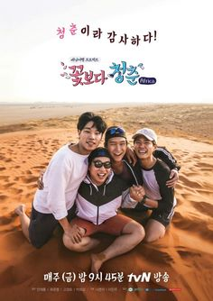 Youth Over Flowers In Africa